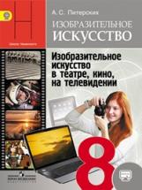 Питерских. ИЗО 8 кл. Учебник С online поддержкой. (ФГОС) /Неменский