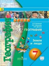 Кузнецов. География. 7 класс Земля и люди. Учебник с online поддер. (ФГОС) /УМК Сферы