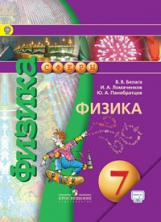 Белага. Физика. 7 класс Учебник. С online поддер. (ФГОС) /УМК