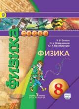 Белага. Физика. 8 кл. Учебник. С online поддер. (ФГОС) /УМК