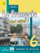 Кулигина. Франц. язык. Твой друг французский язык. 6 класс. Учебник С online поддер (ФГОС)