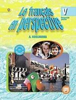 Кулигина. Французский язык. 5 класс Учебник с online поддер В 2-х ч.Ч1 (ФГОС) /УМК