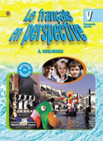 Кулигина. Французский язык. 5 класс Учебник с online поддер В 2-х ч.Ч2 (ФГОС) /УМК