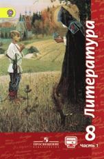 Чертов. Литература 8 кл. Учебник в 2-х ч. Ч1 С online поддер (ФГОС)