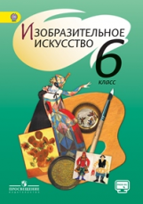 Шпикалова. ИЗО 6 кл. Учебник. С online поддер. (ФГОС)