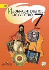 Шпикалова. ИЗО 7 кл. Учебник. С online поддер. (ФГОС)