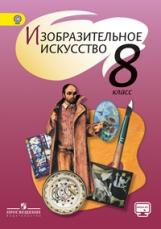 Шпикалова. ИЗО 8 класс. Учебник. С online поддер. (ФГОС)