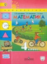 Дорофеев. Математика. 4 класс. Учебник. Часть 1. С online поддержкой. (ФГОС) /УМК