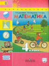 Дорофеев. Математика. 4 класс. Учебник. Часть 2. С online поддержкой. (ФГОС) /УМК