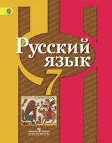 Рыбченкова. Русский язык. 7 кл. Учебник. (ФГОС)