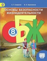 Смирнов. ОБЖ 8 кл. Учебник. С online поддержкой. (ФГОС)