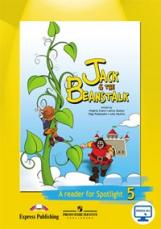 Ваулина. Английский язык. Английский в фокусе. 5 кл. КДЧ. Jack & the Beanstalk. С online поддержкой.