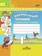 Климанова. Литературное чтение. 1 класс Творческая тетрадь. (знач.Online) (ФГОС) /УМК