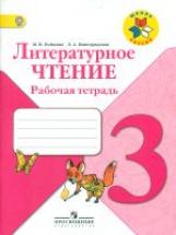 Бойкина. Литературное чтение. 3 класс Рабочая тетрадь. (знач. Online). (ФГОС) /УМК