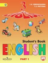 Верещагина. Английский язык. 3 класс Учебник в 2-х ч. Ч1. С online поддер (ФГОС)