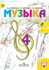Критская. Музыка. 4 класс Учебник. С online. (ФГОС)