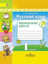 Михайлова. Русский язык. 1 кл. Проверочные работы. (ФГОС) /УМК