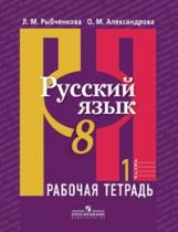 Рыбченкова. Русский язык. Рабочая тетрадь  8 кл. В 2-х ч. Ч.1. (к учебнику ФГОС)