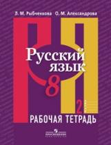 Рыбченкова. Русский язык. Рабочая тетрадь  8 кл. В 2-х ч. Ч.2. (к учебнику ФГОС)