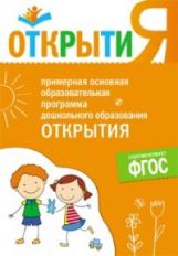 Примерная основная образовательная программа дошкольного образования