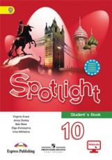 Афанасьева. Английский в фокусе. 10 класс. Учебник С online поддер (ФГОС)