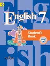 Кузовлев. Англ. язык. 7 класс. Учебник. С online поддержкой. (ФГОС)