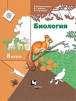 Константинов. Биология. 8 класс Учебник. (ФГОС)