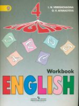 Верещагина. Английский язык. Рабочая тетрадь 4 класс (знач.Online) (ФГОС)