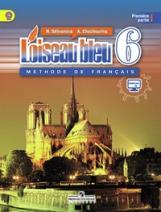 Селиванова. Французский язык 6 класс. Учебник в 2-х ч. Ч1. С online поддер (ФГОС)