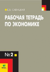 Савицкая. Рабочая тетрадь по экономике №2. (к уч. Липсица