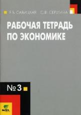 Савицкая. Рабочая тетрадь по экономике №3. (к уч. Липсица