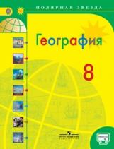 Алексеев. География. 8 кл. Учебник. С online поддержкой. (УМК