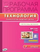 РП (ФГОС) 7 класс. Рабочая программа по Технологии ведения дома к УМК Синицы. /Логвинова.