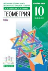 Потоскуев. Геометрия. 10 класс Учебник+Задачник. Углубленный уровень. ВЕРТИКАЛЬ. (ФГОС).