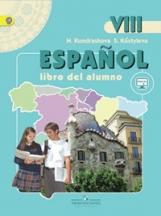 Кондрашова. Испанский язык. 8 класс Учебник С online поддержкой. (ФГОС)