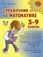 Томилина. Справочник по математике 5-9 классы.