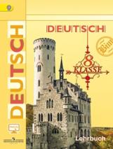 Бим. Немецкий язык 8 класс С online поддержкой (ФГОС)