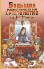 Большая иллюстрированная хрестоматия. 1-4 класс (офсет) /Петров.