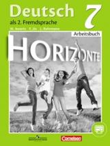 Аверин. Немецкий язык. Горизонты. 7 класс Рабочая тетрадь. С online поддержкой