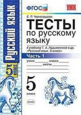 Черногрудова. УМК. Тесты по русскому языку 5 класс. Ч.1. Ладыженская
