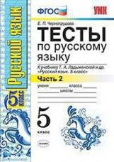 Черногрудова. УМК. Тесты по русскому языку 5 класс. Ч.2. Ладыженская