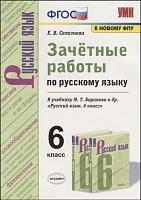 УМК Баранов. Русский язык. Зачетные работы. 6 класс / Селезнева. (ФГОС).