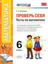 УМК. Проверь себя. Математика. Тесты. 6 класс / Минаева. (ФГОС).