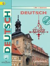 Бим. Нем. язык 9 класс. Учебник С online поддер (ФГОС)