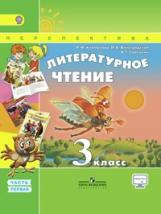 Климанова. Литературное чтение. 3 класс Учебник в 2-х ч. ч1. С online поддер. (ФГОС) /УМК