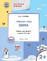 УМ Творческие занятия. Изучаем времена года: Зима 2+. Тетр.для зан.с детьми 2-3 лет. (ФГОС) /Ульева.