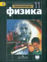 Мякишев. Физика 11 кл. Базовый уровень. Учебник. С online предложением. (ФГОС)