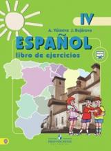 Воинова. Испанский язык. 4 класс Углубл. Рабочая тетрадь. С online поддержкой (ФГОС)