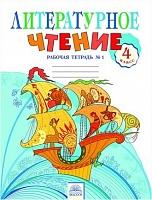Самыкина. Литературное чтение 4 класс.  Рабочая тетрадь  в 2-х. ч. Ч.1. (к уч. Свиридовой). (ФГОС).