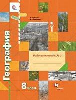 Пятунин. География. 8 класс Рабочая тетрадь. Часть №2. (ФГОС)